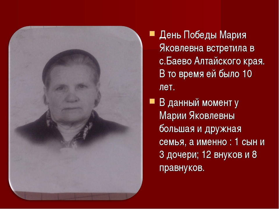 День Победы Мария Яковлевна встретила в с.Баево Алтайского края. В то время е...