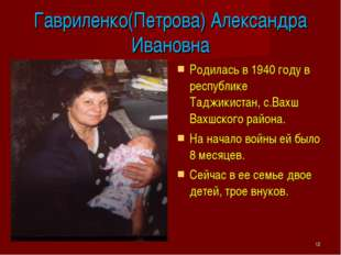 Гавриленко(Петрова) Александра Ивановна Родилась в 1940 году в республике Тад