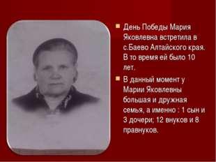 День Победы Мария Яковлевна встретила в с.Баево Алтайского края. В то время е