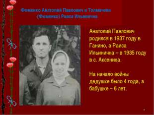 * Фоменко Анатолий Павлович и Толмачева (Фоменко) Раиса Ильинична Анатолий Па