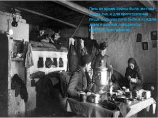 * Печь во время войны была местом и для сна, и для приготовления пищи. Больши