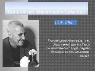 Константин Михайлович Симонов Русский советский писатель, поэт, общественный