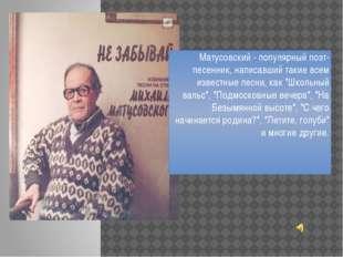 Матусовский - популярный поэт-песенник, написавший такие всем известные песни
