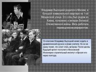 Владимир Высоцкий родился в Москве, в большой коммунальной квартире на 1-ой М
