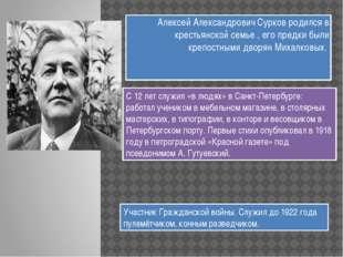 Алексей Александрович Сурков родился в крестьянской семье , его предки были к