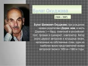 Булат Окуджава Булат Шалвович Окуджава (при рождении назван родителями Дориа́