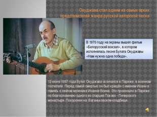Окуджава стал одним из самых ярких представителей жанра русской авторской пес