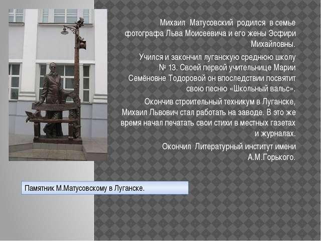 Михаил Матусовский родился в семье фотографа Льва Моисеевича и его жены Эсфир...