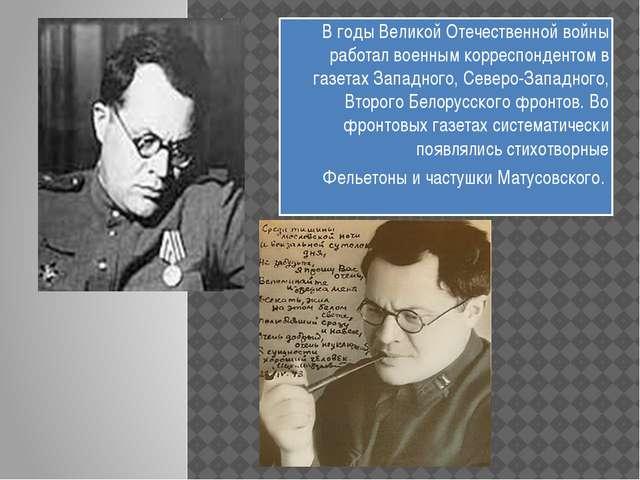 В годы Великой Отечественной войны работал военным корреспондентом в газетах...