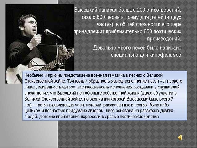 Высоцкий написал больше 200 стихотворений, около 600 песен и поэму для детей...