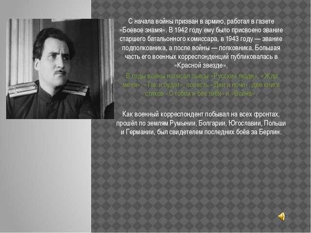 С начала войны призван в армию, работал в газете «Боевое знамя». В 1942 году...