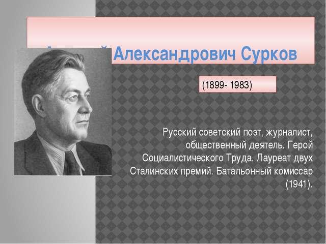 Алексей Александрович Сурков Русский советский поэт, журналист, общественный...