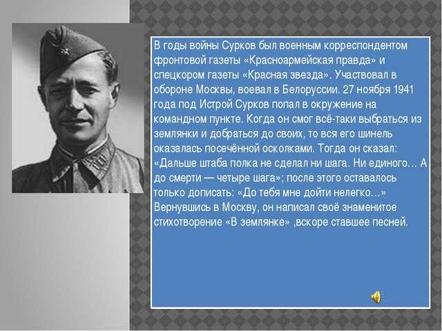 В годы войны Сурков был военным корреспондентом фронтовой газеты «Красноармей...