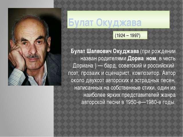 Булат Окуджава Булат Шалвович Окуджава (при рождении назван родителями Дориа́...
