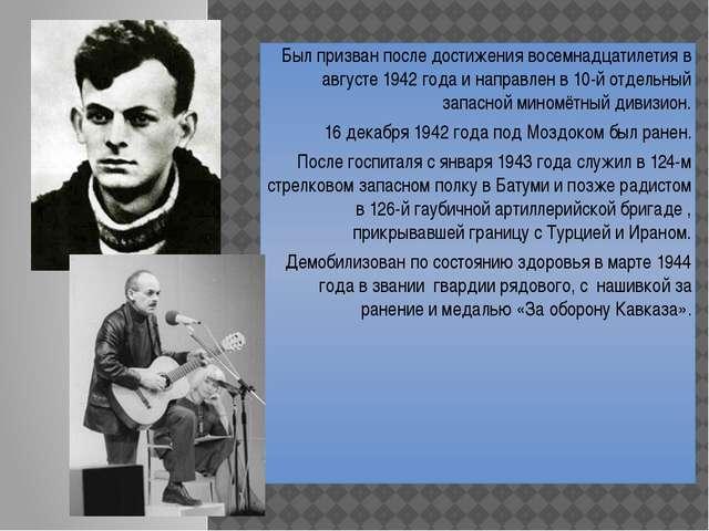 Был призван после достижения восемнадцатилетия в августе 1942 года и направле...