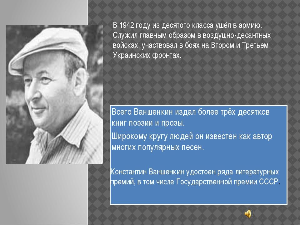 Всего Ваншенкин издал более трёх десятков книг поэзии и прозы. Широкому кругу...