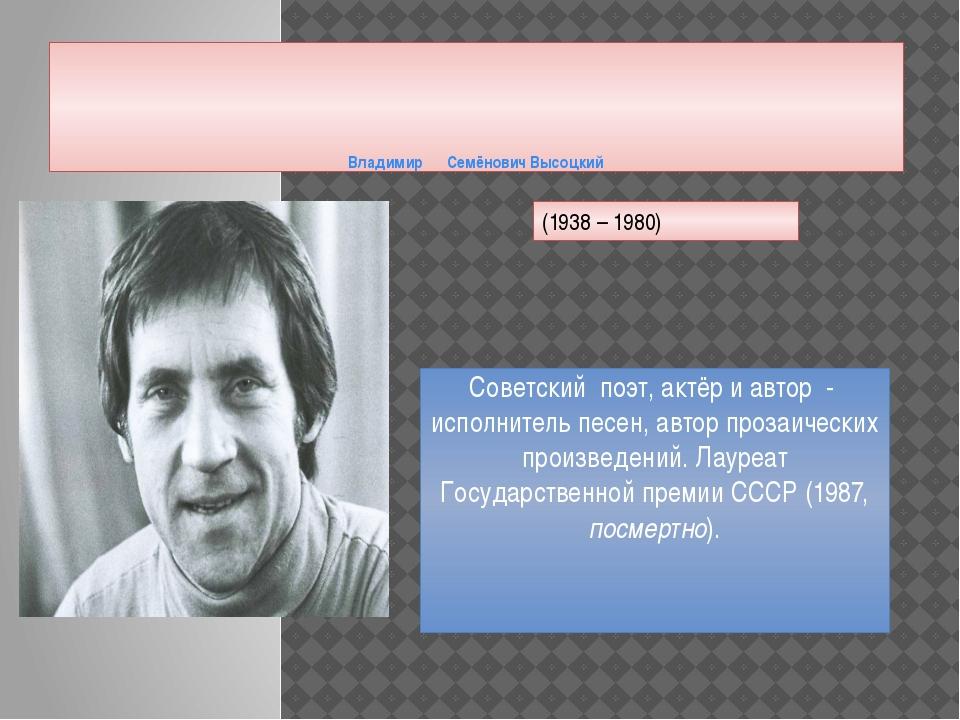 Владимир Семёнович Высоцкий Советский поэт, актёр и автор - исполнитель песе...