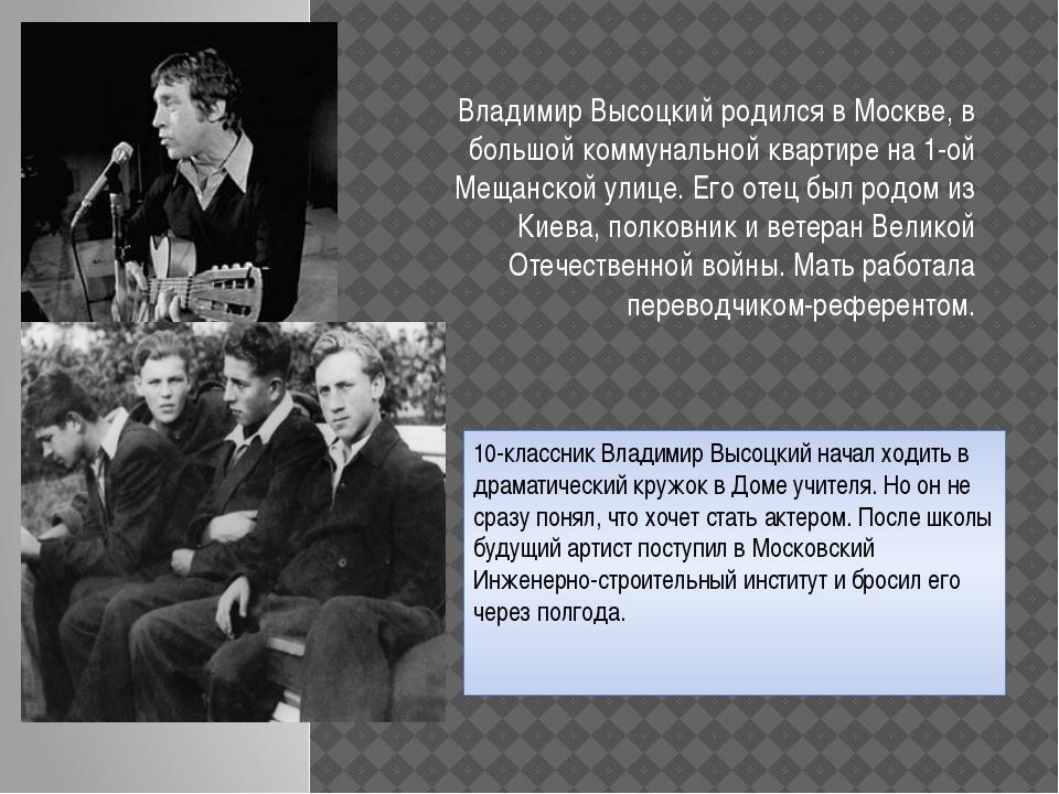 Владимир Высоцкий родился в Москве, в большой коммунальной квартире на 1-ой М...
