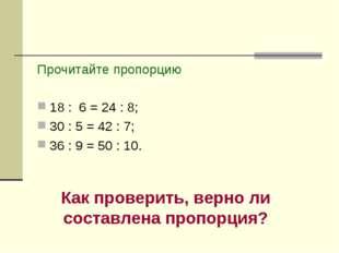 Прочитайте пропорцию 18 : 6 = 24 : 8; 30 : 5 = 42 : 7; 36 : 9 = 50 : 10. Как