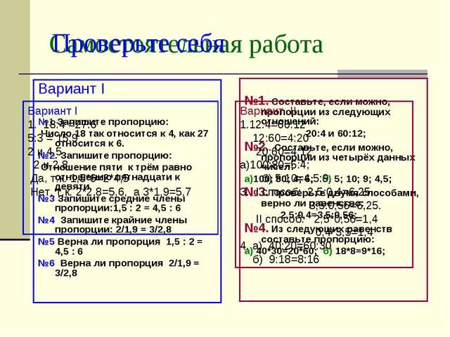 Самостоятельная работа Вариант I №1 Запишите пропорцию: Число 18 так относитс...