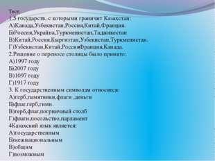 Тест. 1.5 государств, с которыми граничит Казахстан: А)Канада,Узбекистан,Росс