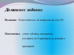 Домашнее задание. Познание : Подготовиться по вопросам на стр.192 Математика