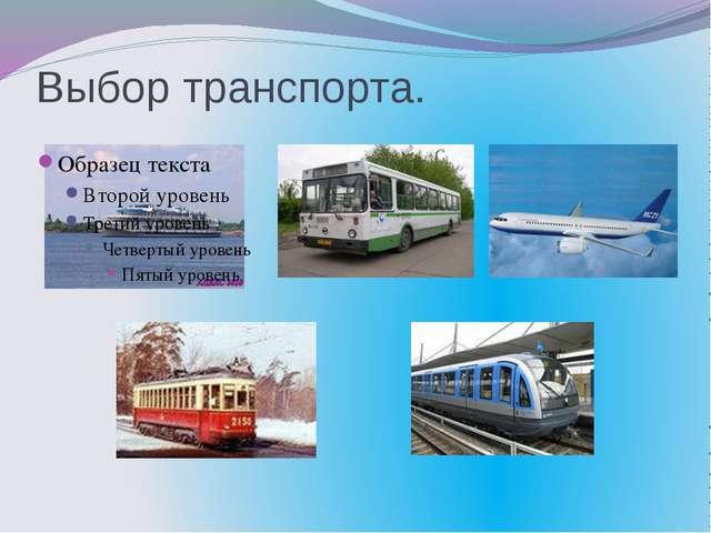 Выбор транспорта.