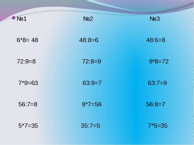 №1 №2 №3 6*8= 48 48:8=6 48:6=8 72:9=8 72:8=9 9*8=72 7*9=63 63:9=7 63:7=9 56:7...