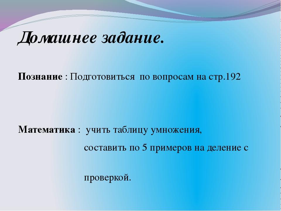 Домашнее задание. Познание : Подготовиться по вопросам на стр.192 Математика...