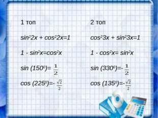 1 топ2 топ sin22x + cos22x=1cos23x + sin23x=1 1 - sin2x=cos2x1 - cos2x= si