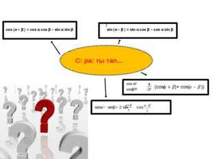 Сұрақты тап… sin (α – β ) = sin α cos β – cos α sin β cos (α + β ) = cos α co