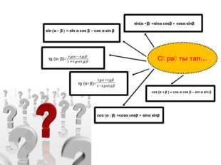 Сұрақты тап… sin(α +β) =sinα cosβ + cosα sinβ sin (α – β ) = sin α cos β – co
