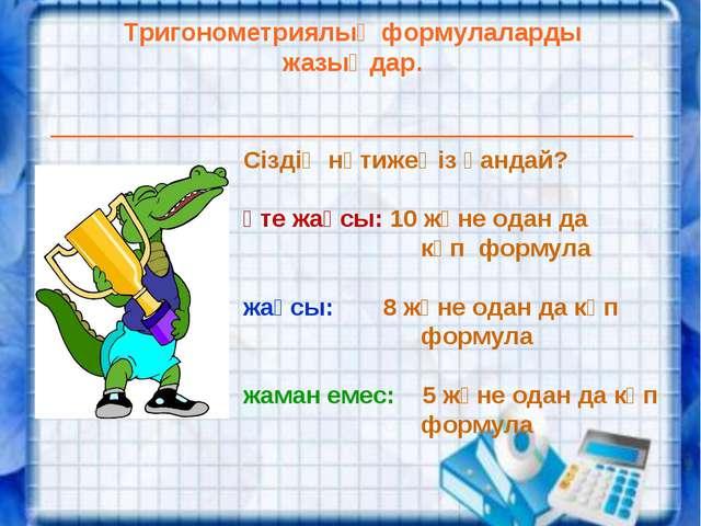 Тригонометриялық формулаларды жазыңдар. _____________________________________...