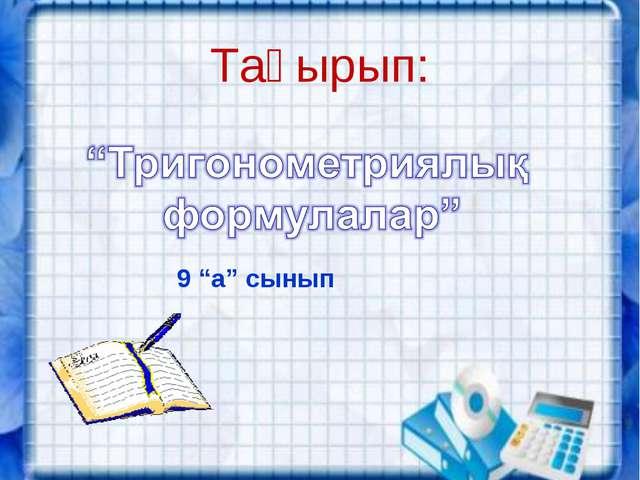 """Тақырып: 9 """"а"""" сынып"""