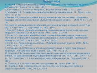 Литература 1.Бим И.Л. Концепция обучения второму иностранному языку (немецко