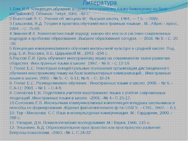 Литература 1.Бим И.Л. Концепция обучения второму иностранному языку (немецко...