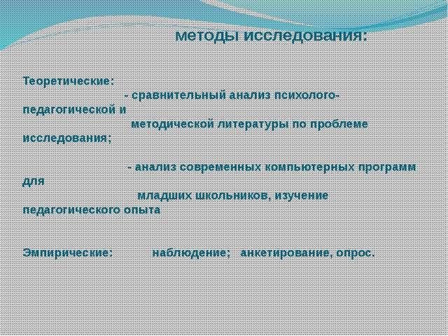 методы исследования: Теоретические: - сравнительный анализ психолого-педагог...