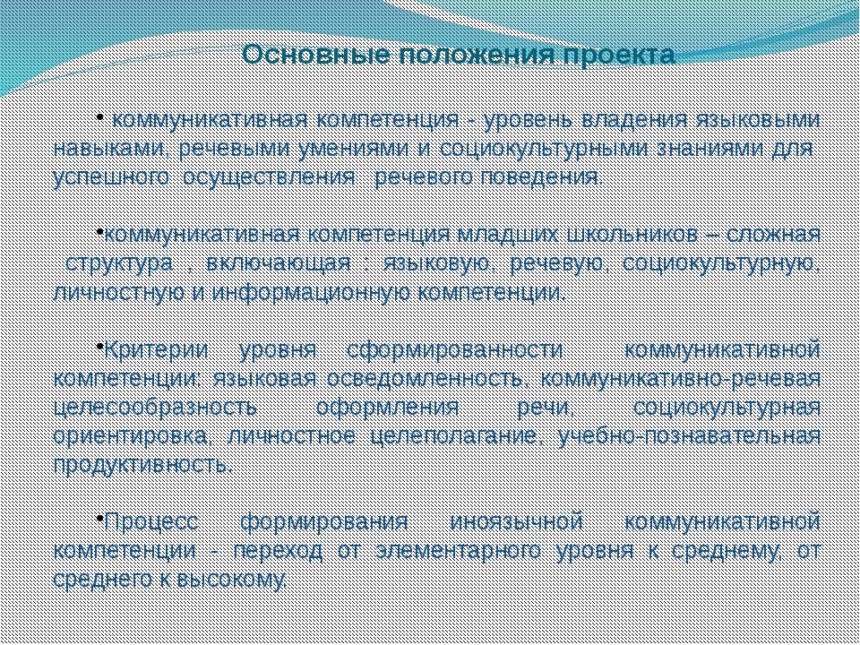Основные положения проекта коммуникативная компетенция - уровень владения яз...