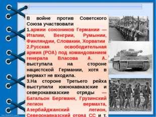 В войне против Советского Союза участвовали 1.армии союзников Германии — Ита