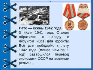 """» МБОУ """"СОШ № 62"""" Лето — осень 1942 года 3 июля 1941 года, Сталин обратился к"""