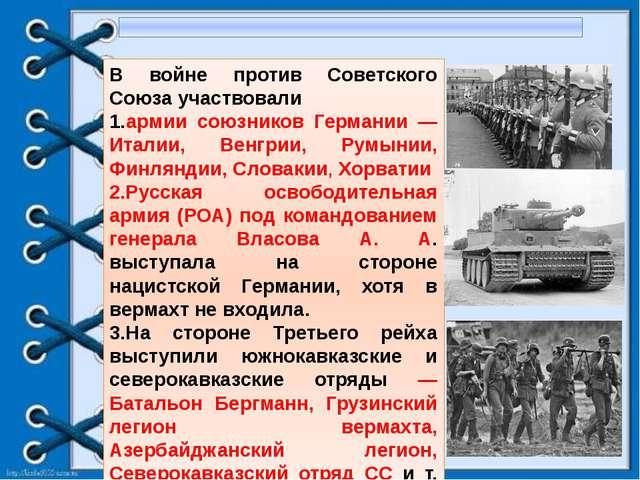 В войне против Советского Союза участвовали 1.армии союзников Германии — Ита...