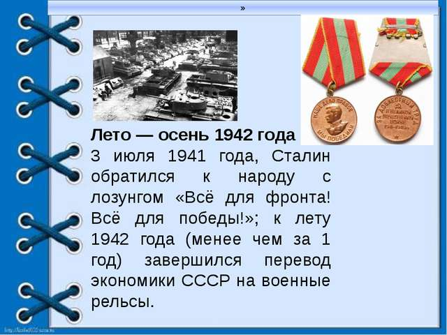 """» МБОУ """"СОШ № 62"""" Лето — осень 1942 года 3 июля 1941 года, Сталин обратился к..."""