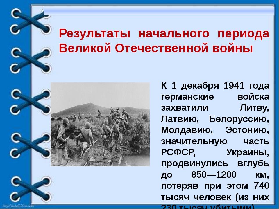 """Результаты начального периода Великой Отечественной войны МБОУ """"СОШ № 62"""" К..."""
