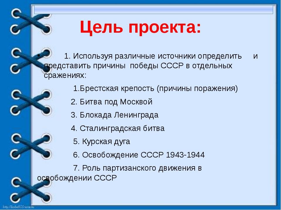 Цель проекта: 1. Используя различные источники определить и представить прич...
