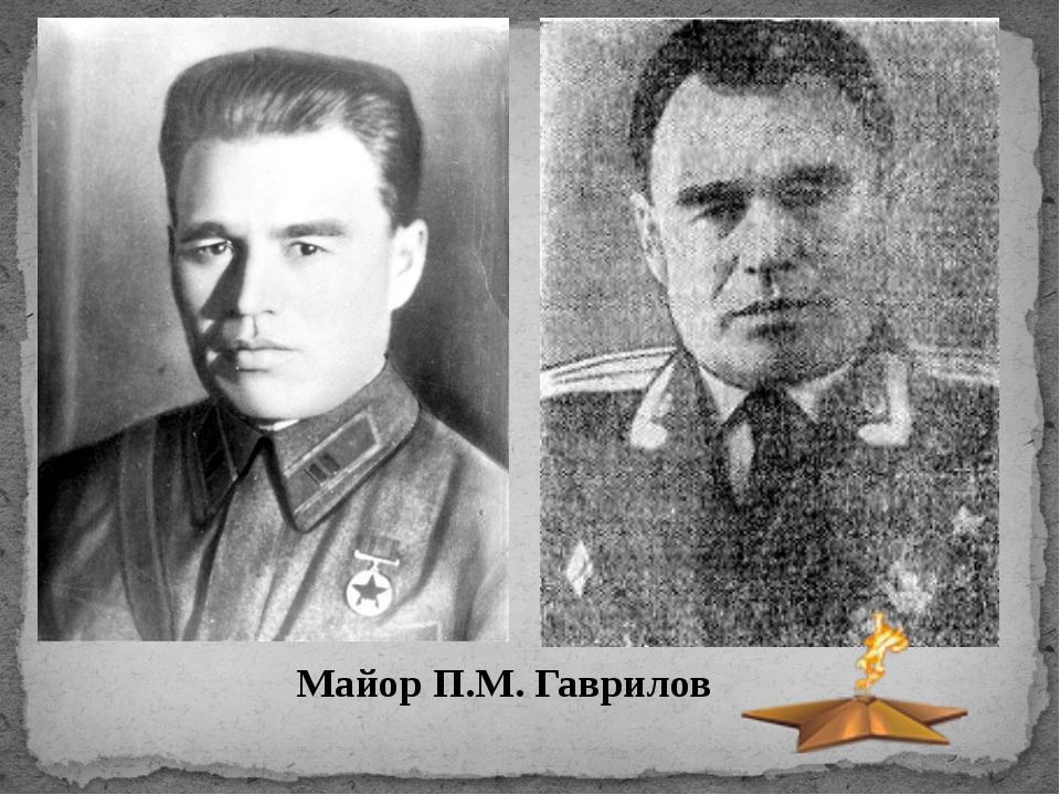 Майор П.М. Гаврилов