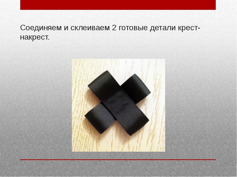 Соединяем и склеиваем 2 готовые детали крест-накрест.