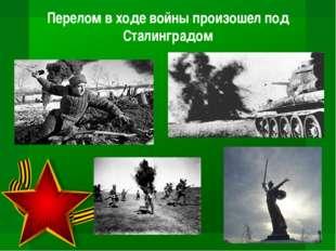 Перелом в ходе войны произошел под Сталинградом