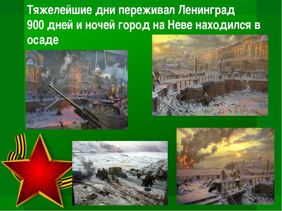 Тяжелейшие дни переживал Ленинград 900 дней и ночей город на Неве находился в...