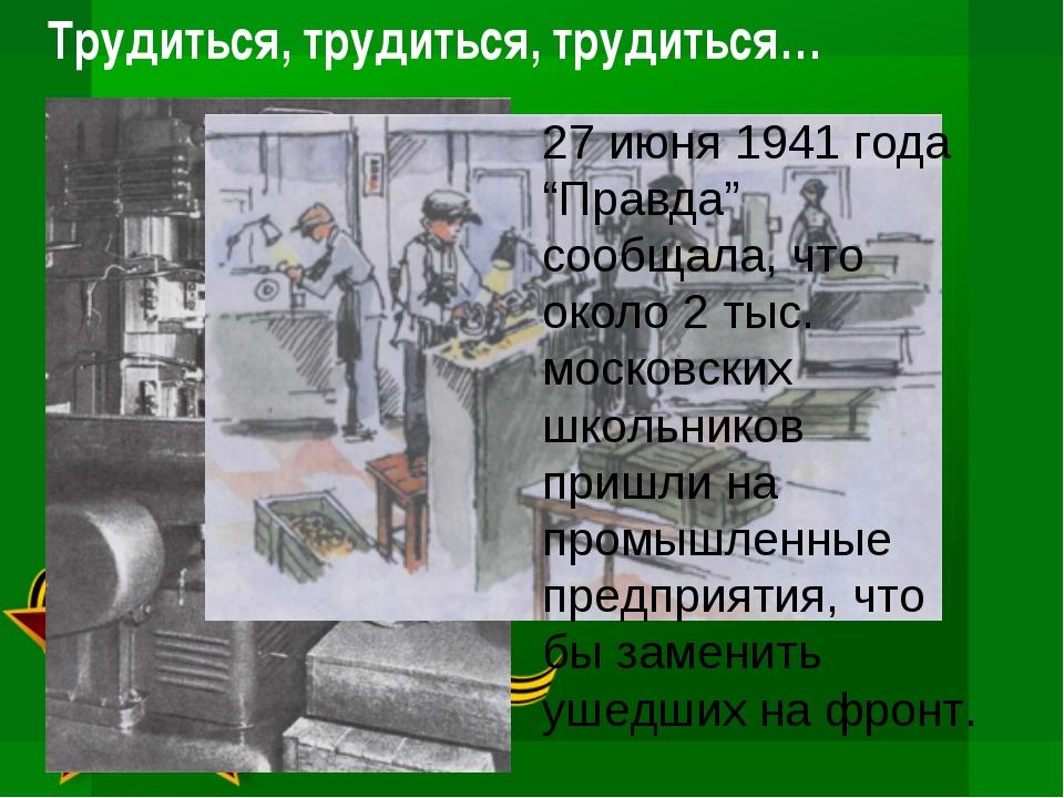 """Трудиться, трудиться, трудиться… 27 июня 1941 года """"Правда"""" сообщала, что око..."""