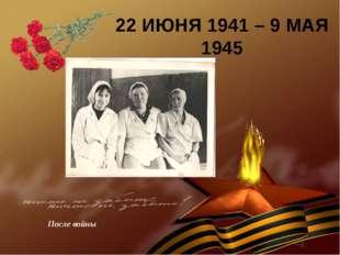 22 ИЮНЯ 1941 – 9 МАЯ 1945 После войны